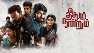 Theethum Nandrum Full Movie